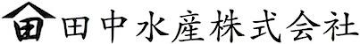 田中水産株式会社